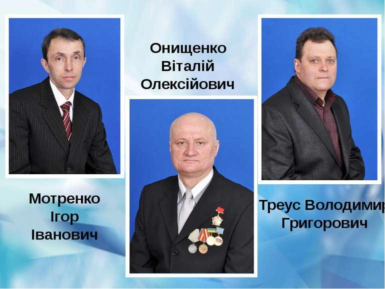 Треус Володимир Григорович Мотренко Ігор Іванович Онищенко Віталій Олексійович