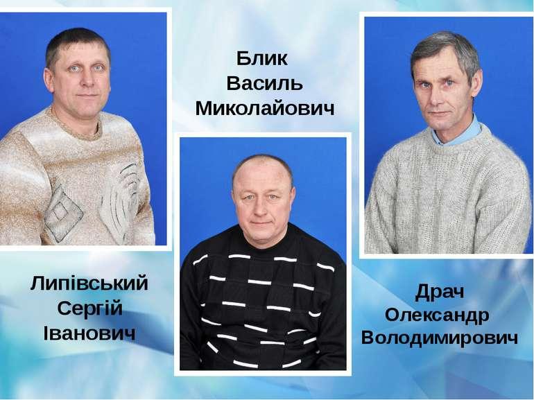 Липівський Сергій Іванович Блик Василь Миколайович Драч Олександр Володимирович