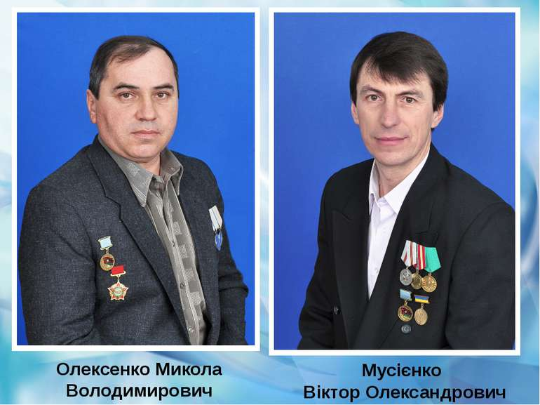 Мусієнко Віктор Олександрович Олексенко Микола Володимирович