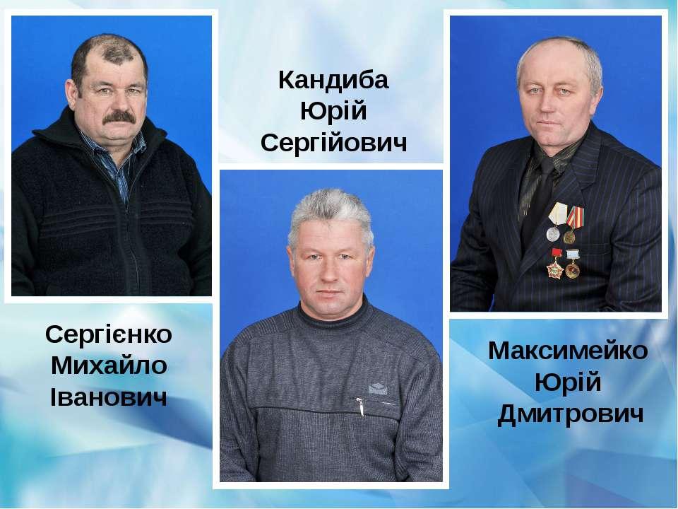 Максимейко Юрій Дмитрович Кандиба Юрій Сергійович Сергієнко Михайло Іванович