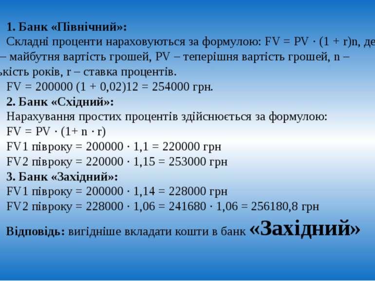Знайдіть точку рівноваги Відсоток банка Р=50-2Qd відповідь Можливість клієнта...