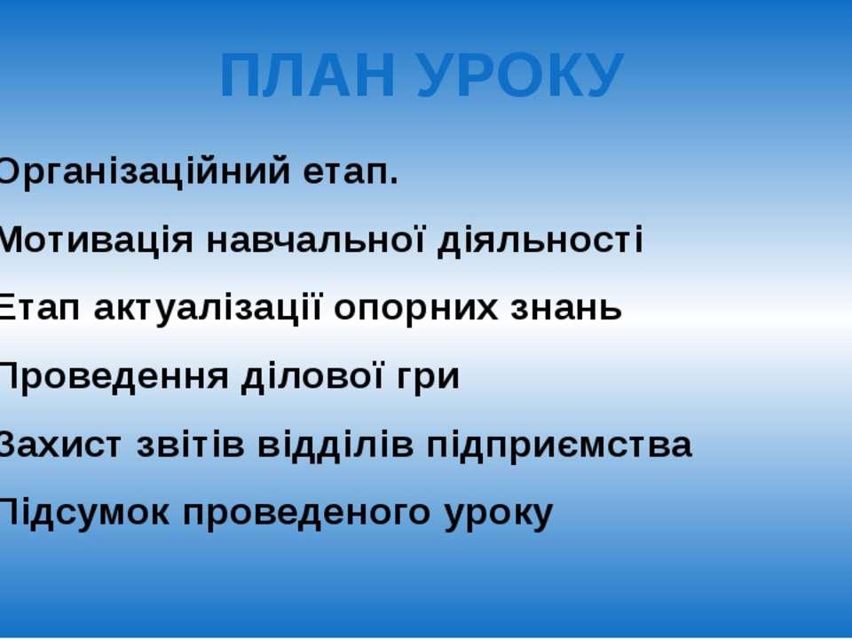 ПЛАН УРОКУ Організаційний етап. Мотивація навчальної діяльності Етап актуаліз...