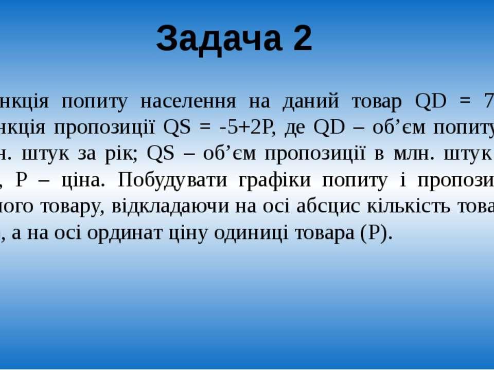 Як домовитись? пропозиція Рівноважна ціна попит QD = 7 - Р QS = -5 + 2Р ? Зад...