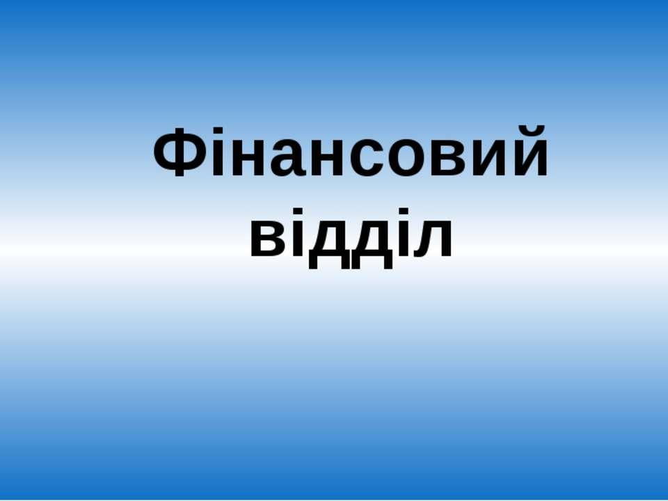 Фінансовий відділ