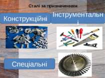 Сталі за призначенням Конструкційні Інструментальні Спеціальні