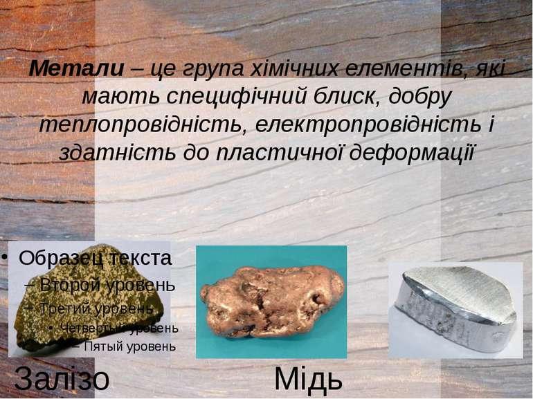 Метали – це група хімічних елементів, які мають специфічний блиск, добру тепл...