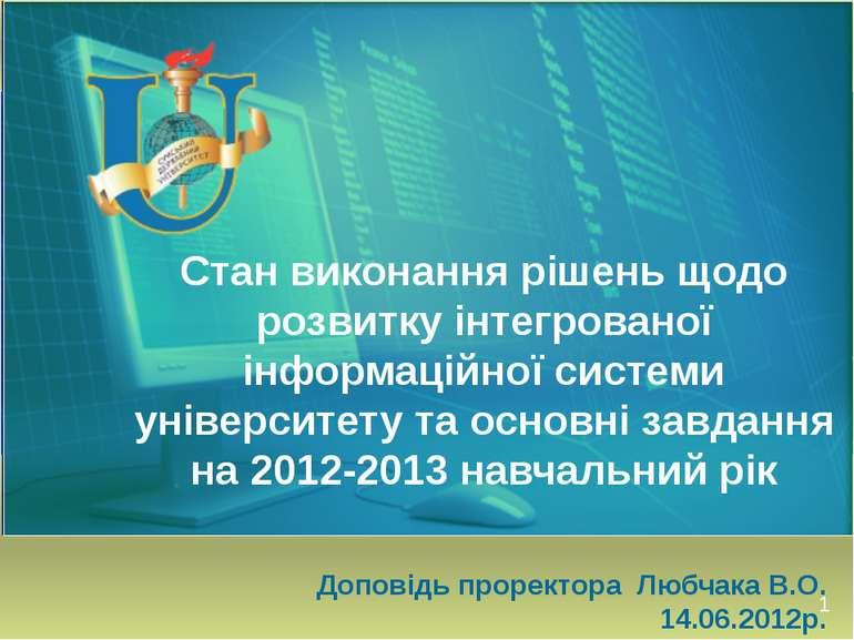 Стан виконання рішень щодо розвитку інтегрованої інформаційної системи універ...