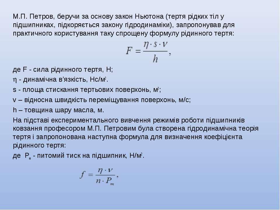 М.П. Петров, беручи за основу закон Ньютона (тертя рідких тіл у підшипниках, ...