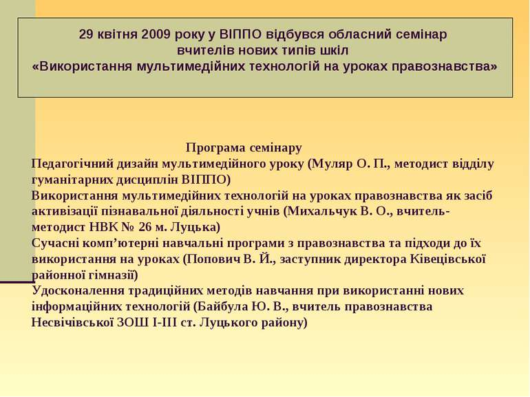 Програма семінару Педагогічний дизайн мультимедійного уроку (Муляр О.П., мет...