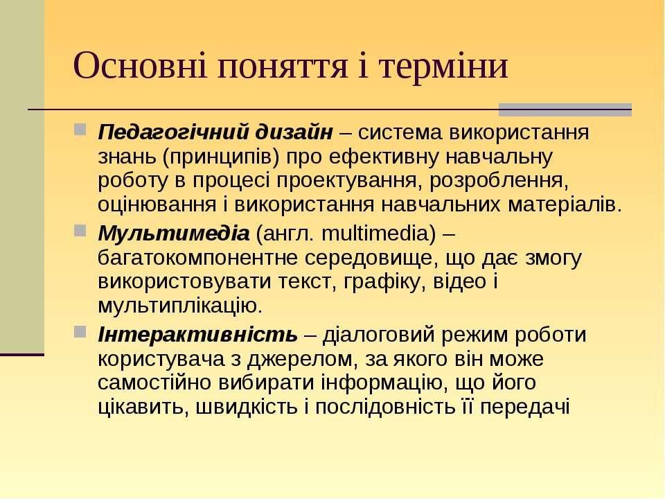 Основні поняття і терміни Педагогічний дизайн – система використання знань (п...