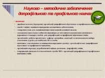 включає: - прийняття плану (програми) організації допрофільної підготовки та ...