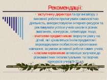 Рекомендації: - заступнику директора та організатору з виховної роботи пропаг...