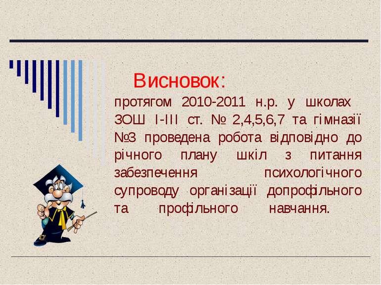 Висновок: протягом 2010-2011 н.р. у школах ЗОШ I-III ст. № 2,4,5,6,7 та гімна...