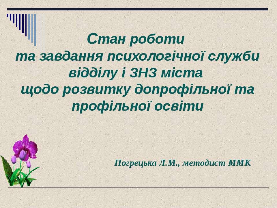 Стан роботи та завдання психологічної служби відділу і ЗНЗ міста щодо розвитк...