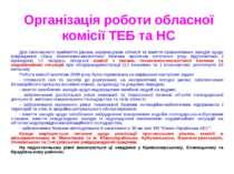 Організація роботи обласної комісії ТЕБ та НС Для своєчасного прийняття рішен...