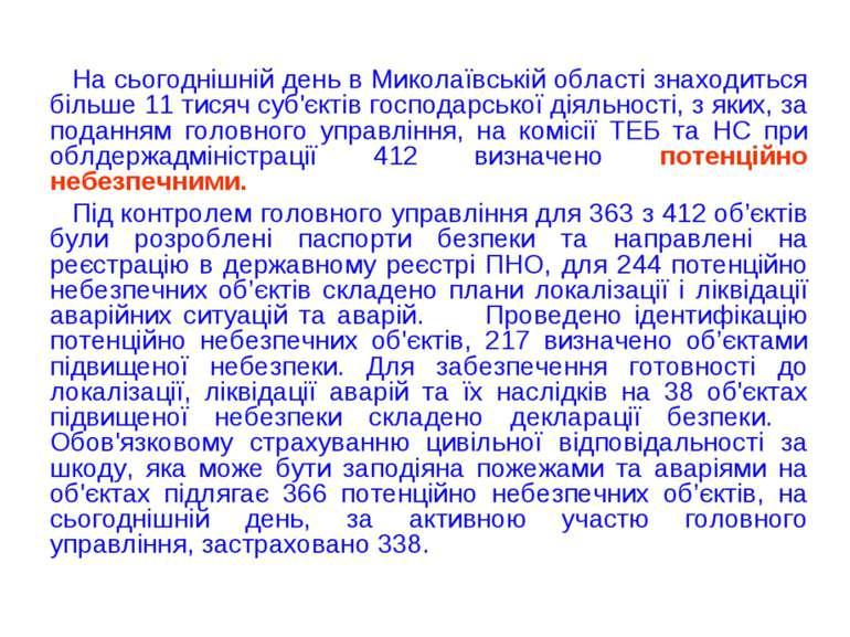 На сьогоднішній день в Миколаївській області знаходиться більше 11 тисяч суб'...