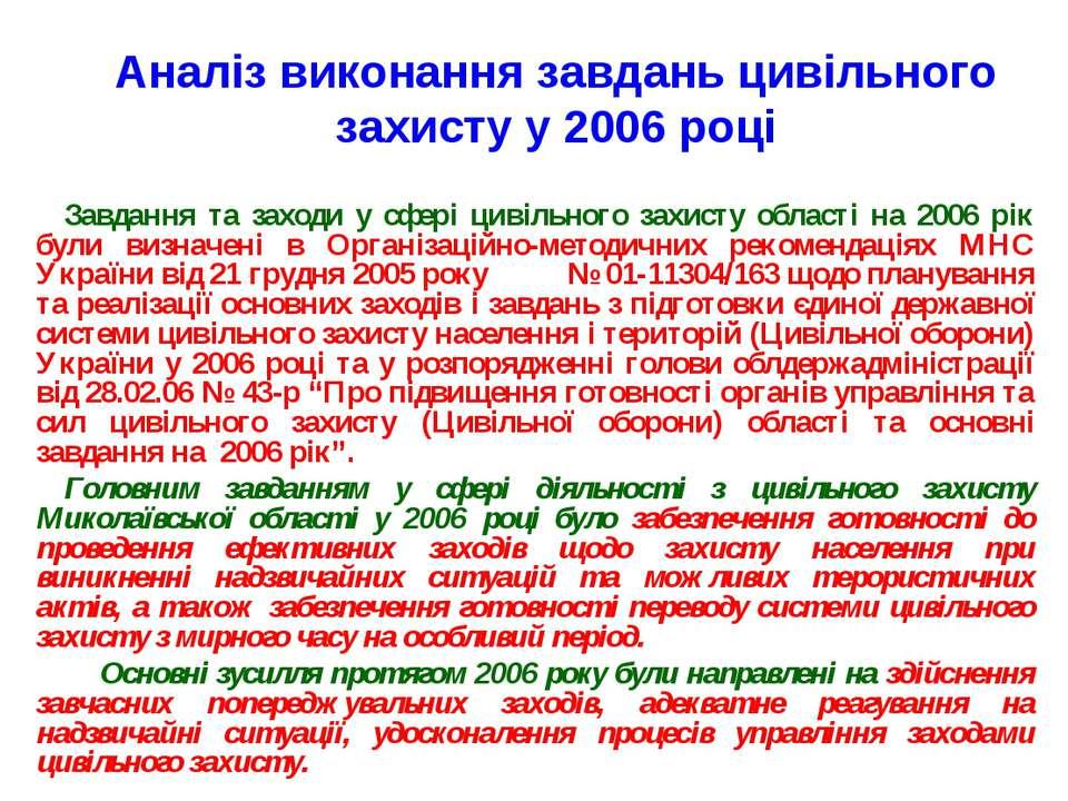 Завдання та заходи у сфері цивільного захисту області на 2006 рік були визнач...