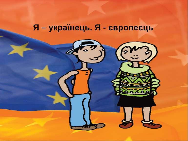 Я – українець. Я - європеєць