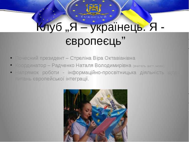 """Клуб """"Я – українець. Я - європеєць"""" Почесний президент – Стреліна Віра Октаві..."""