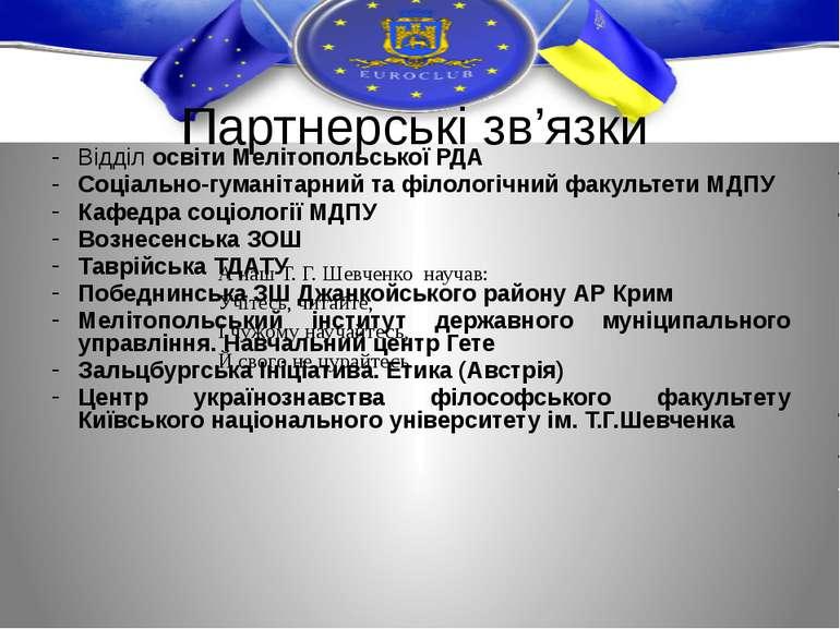 Партнерські зв'язки Відділ освіти Мелітопольської РДА Соціально-гуманітарний ...