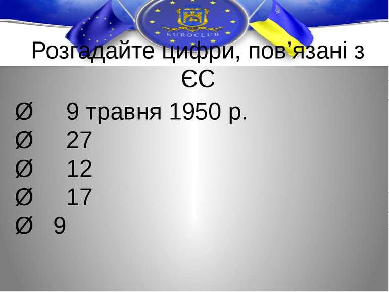 Розгадайте цифри, пов'язані з ЄС Ø 9 травня 1950 р. Ø 27 Ø 12 Ø 17 Ø 9