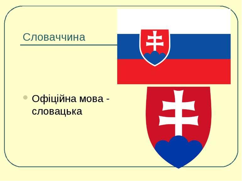 Словаччина Офіційна мова - словацька