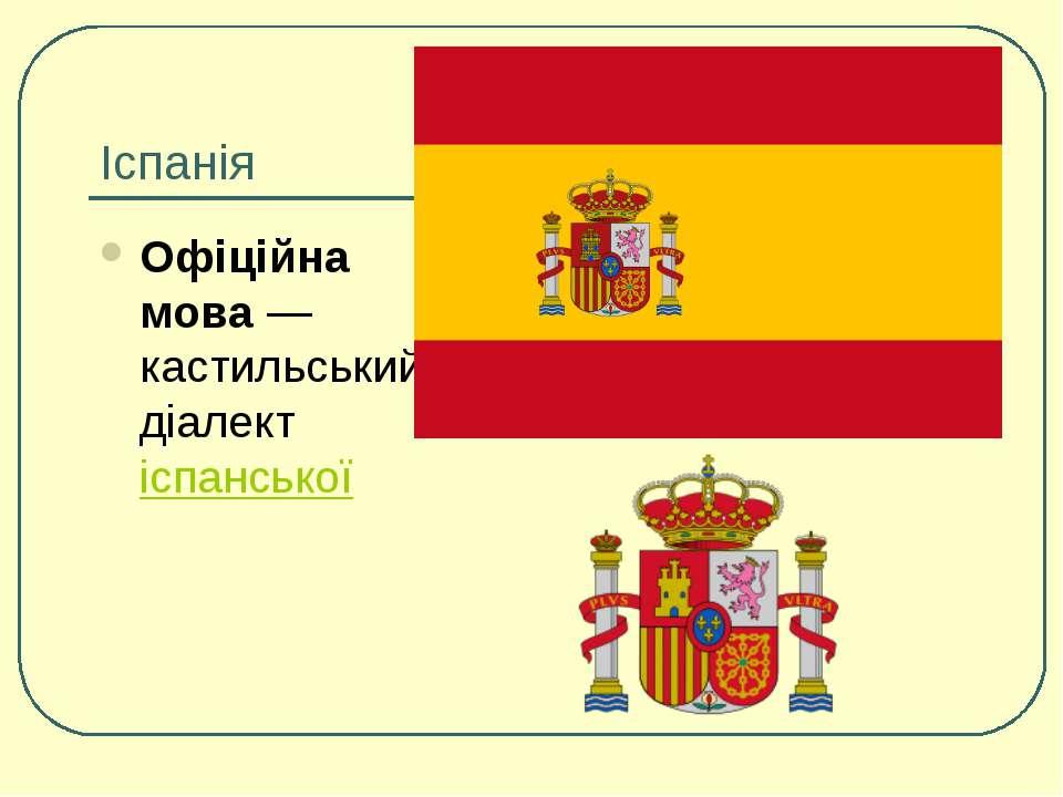 Іспанія Офіційна мова — кастильський діалект іспанської