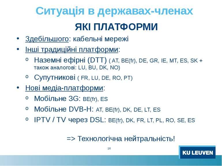 * Ситуація в державах-членах ЯКІ ПЛАТФОРМИ Здебільшого: кабельні мережі Інші ...