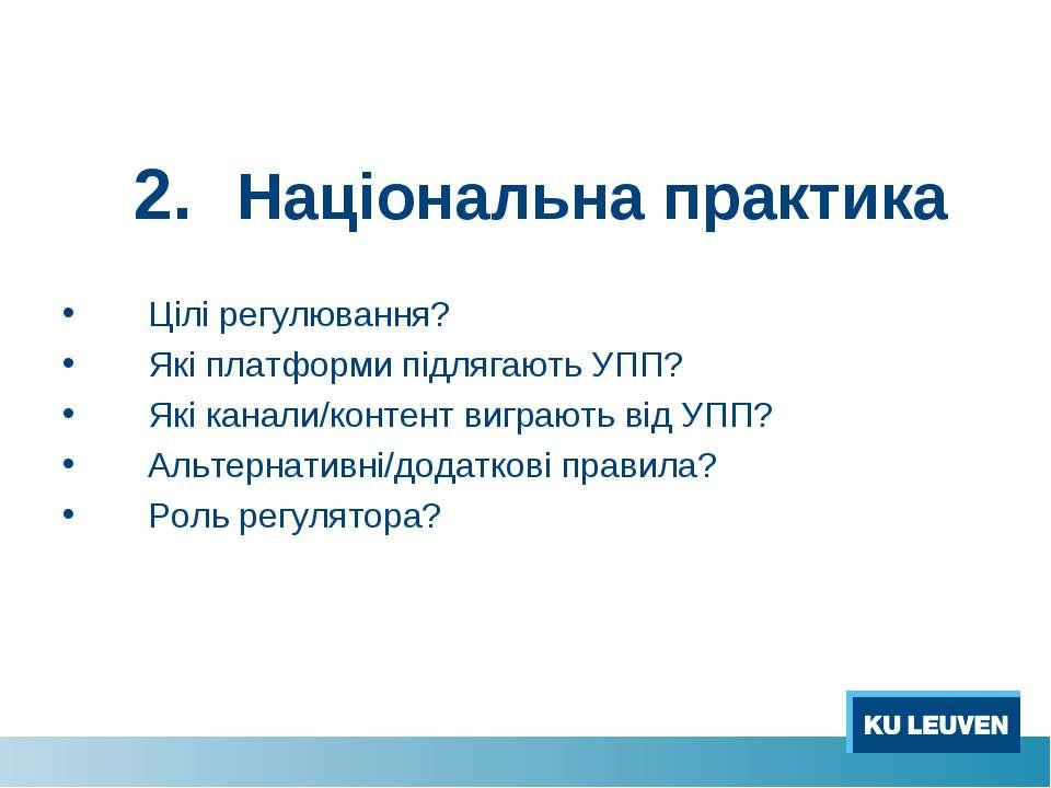 Національна практика Цілі регулювання? Які платформи підлягають УПП? Які кана...