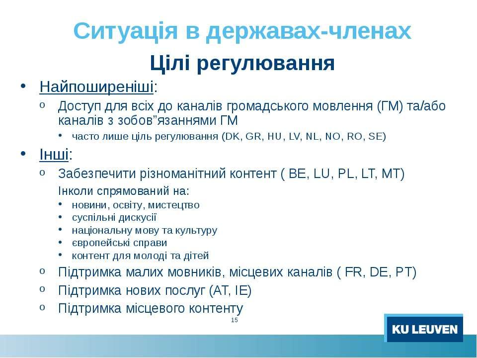 * Ситуація в державах-членах Цілі регулювання Найпоширеніші: Доступ для всіх ...