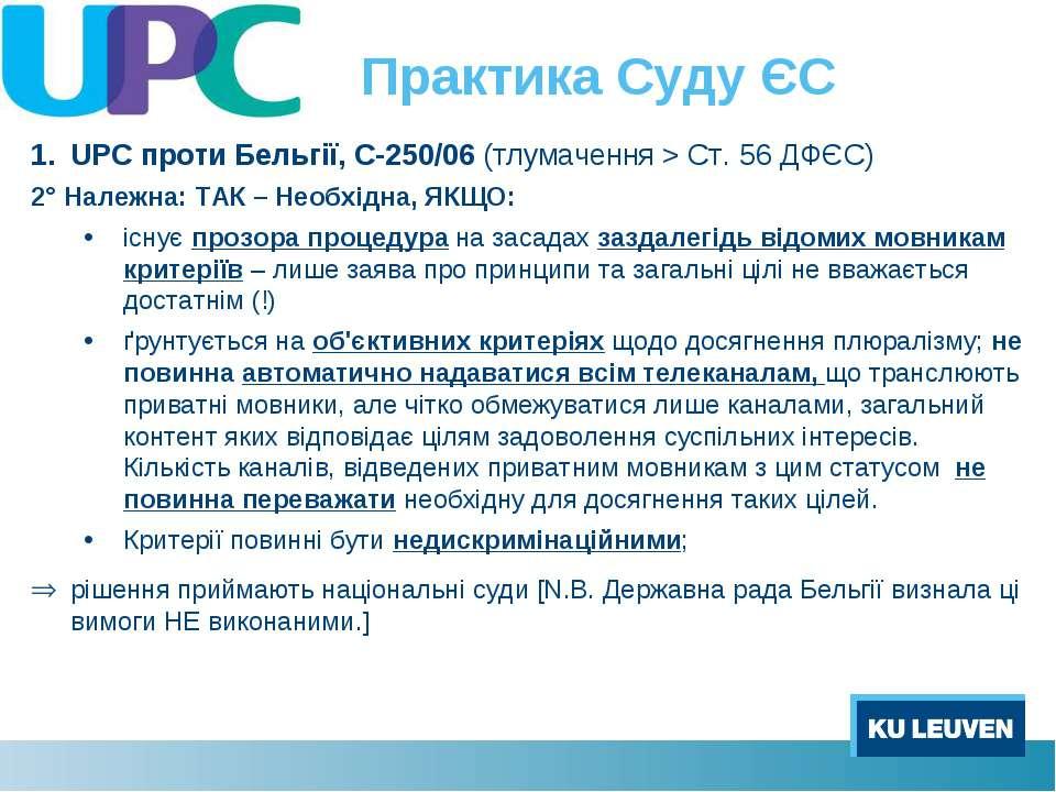 Практика Суду ЄС UPC проти Бельгії, C-250/06 (тлумачення > Ст. 56 ДФЄС) 2° На...