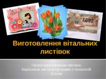 Виготовлення вітальних листівок Проект виготовлення листівок Варіативна части...