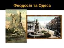 Феодосія та Одеса