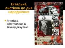 Вітальна листівка до дня народження Листівка виготовлена в техніці декупаж