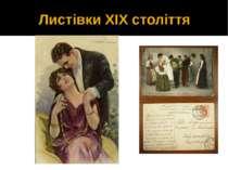 Листівки ХІХ століття