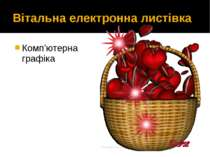 Вітальна електронна листівка Комп'ютерна графіка