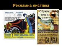 Рекламна листівка