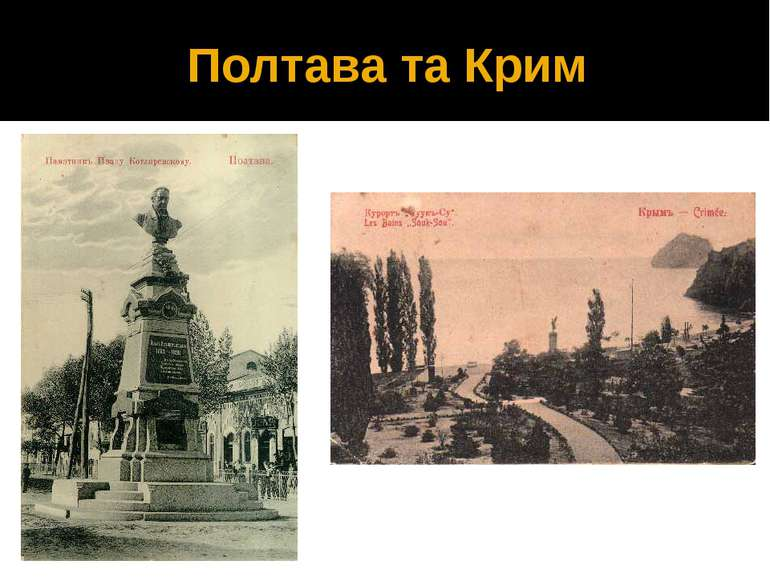 Полтава та Крим