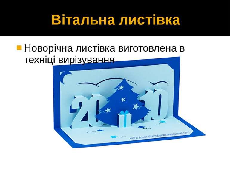 Вітальна листівка Новорічна листівка виготовлена в техніці вирізування