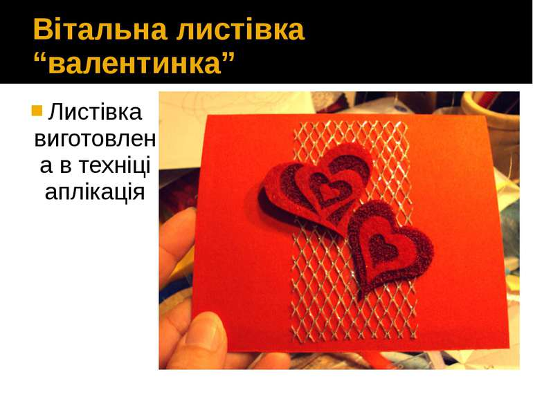 """Вітальна листівка """"валентинка"""" Листівка виготовлена в техніці аплікація"""