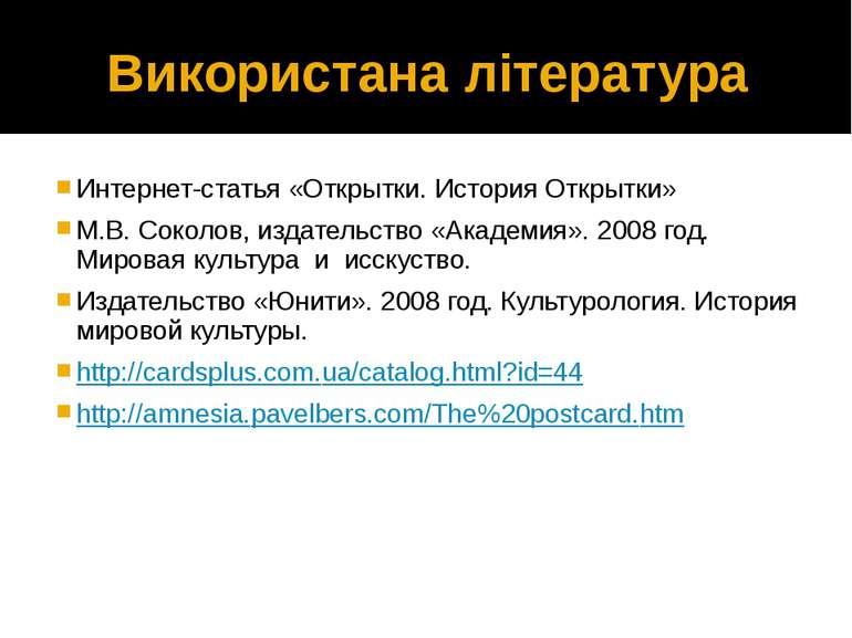 Використана література Интернет-статья «Открытки. История Открытки» М.В. Соко...