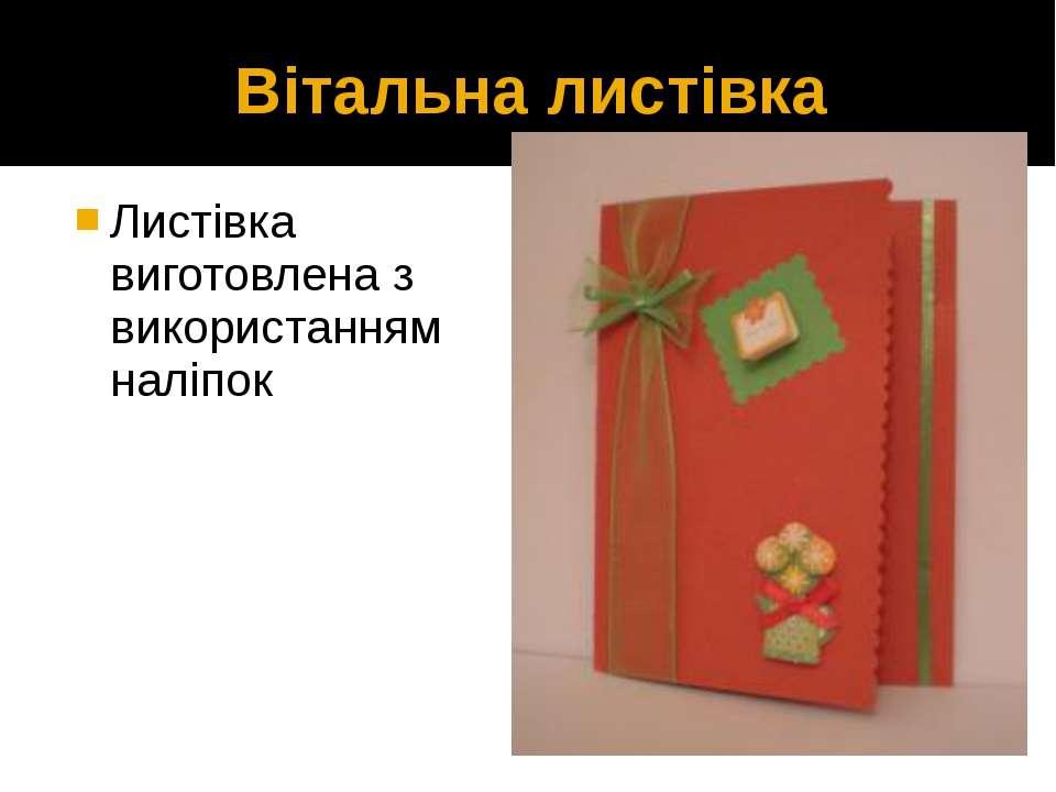 Вітальна листівка Листівка виготовлена з використанням наліпок