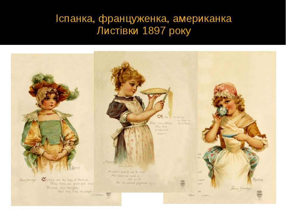 Іспанка, француженка, американка Листівки 1897 року