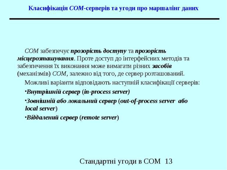 Класифікація COM-серверів та угоди про маршалінг даних COM забезпечує прозорі...