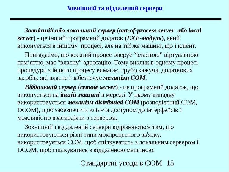 Зовнішній та віддалений сервери Зовнішній або локальний сервер (out-of-proces...