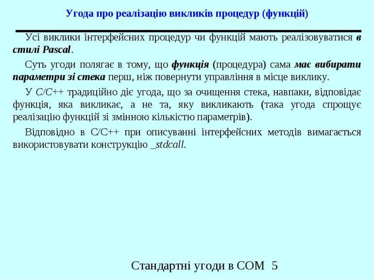 Угода про реалізацію викликів процедур (функцій) Усі виклики інтерфейсних про...