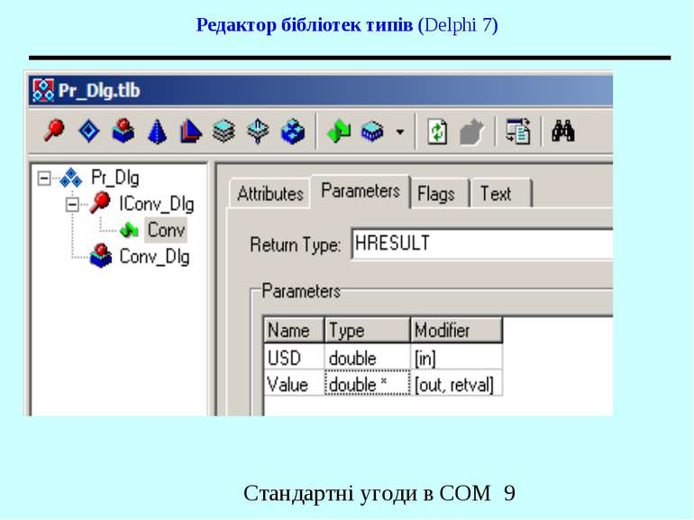 Редактор бібліотек типів (Delphi 7) Стандартні угоди в COM