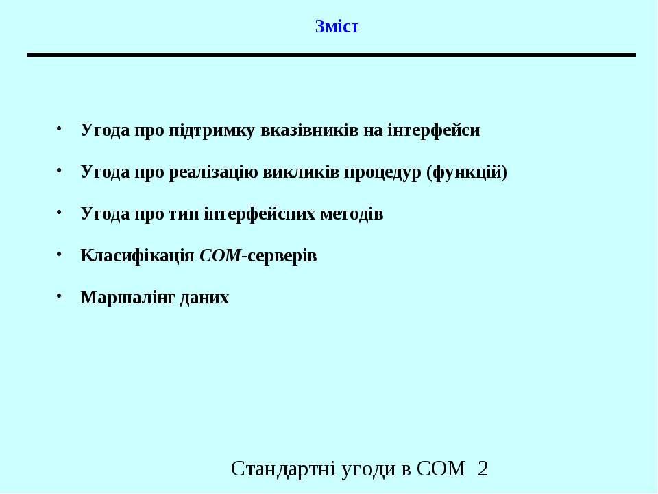 Зміст Угода про підтримку вказівників на інтерфейси Угода про реалізацію викл...