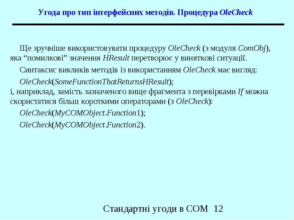 Угода про тип інтерфейсних методів. Процедура OleCheck Ще зручніше використов...