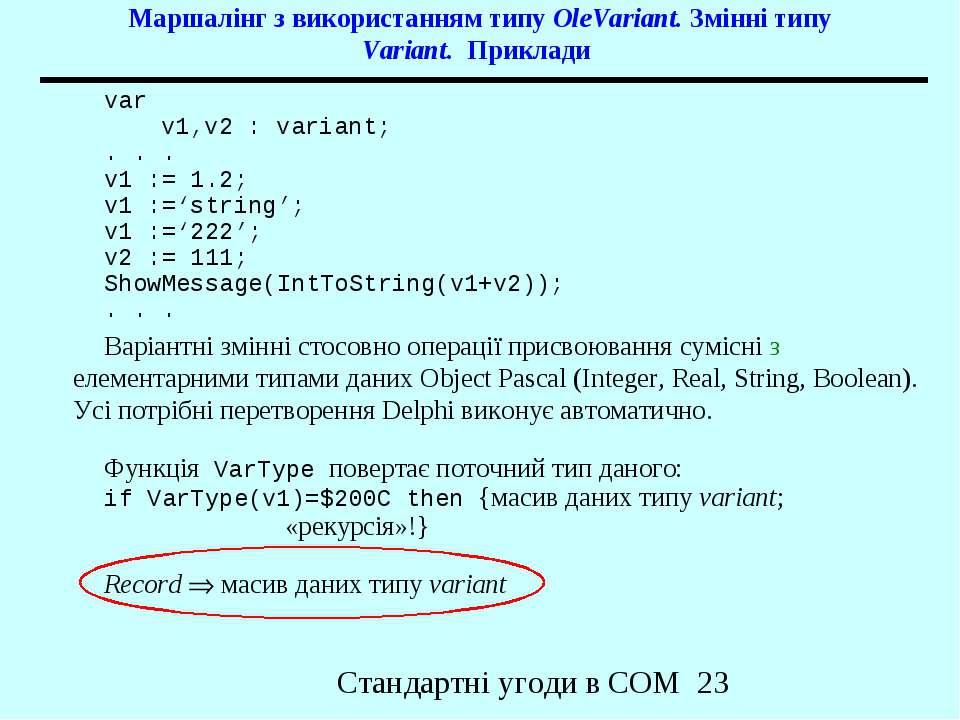 Маршалінг з використанням типу OleVariant. Змінні типу Variant. Приклади var ...